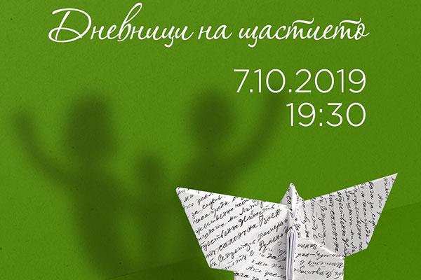 Вечер на добродетелите в подкрепа на пълноценното развитие в семейство на най-малките деца