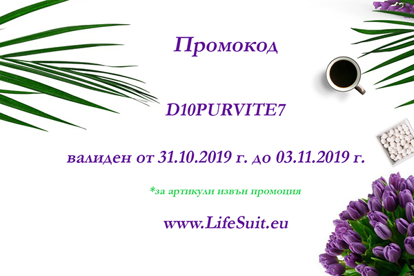 Purvit7_promotion