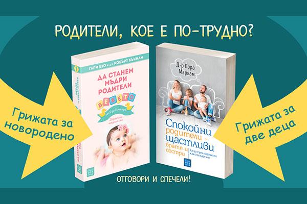 ИГРАЙ И СПЕЧЕЛИ интересна и полезна книга за родители