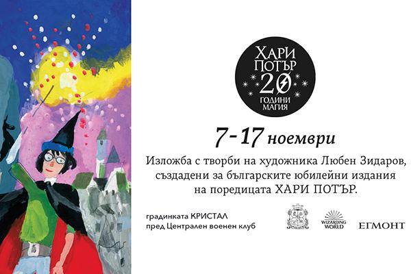Юбилейните издания за Хари Потър излизат с вълшебните илюстрации на Любен Зидаров