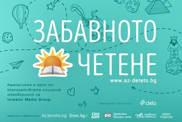 """Любимата кампания  на децата """"Забавното четене"""" стартира с конкурс за детски разказ"""