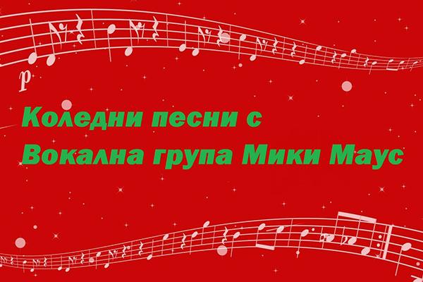 Коледни песни с Вокална група Мики Маус