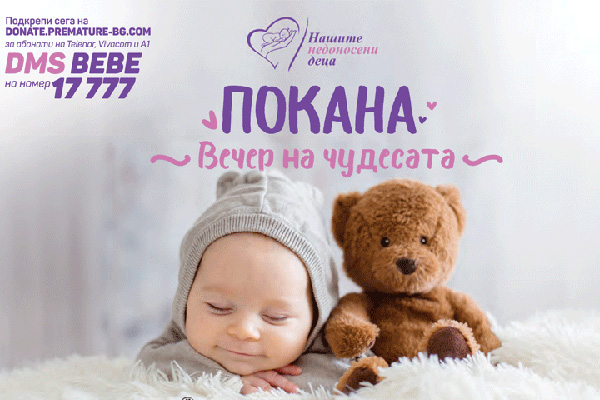"""""""Големи чудеса за малките герои"""" – кампания в подкрепа на недоносените бебета"""
