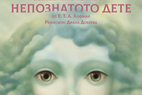 """Диана Добрева поставя """"Непознатото дете"""" в Столичен куклен театър"""