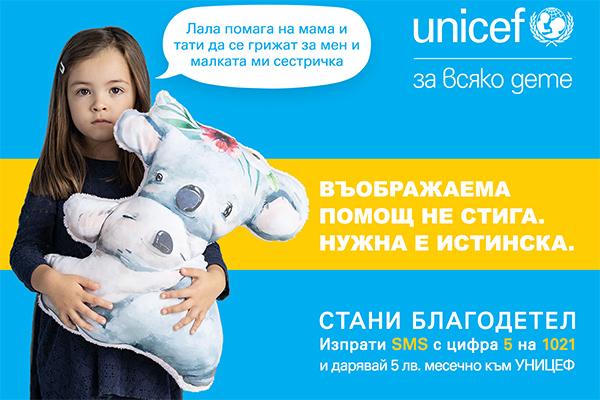 УНИЦЕФ стартира инициатива за набиране на средства за три ключови области, в които подкрепя децата