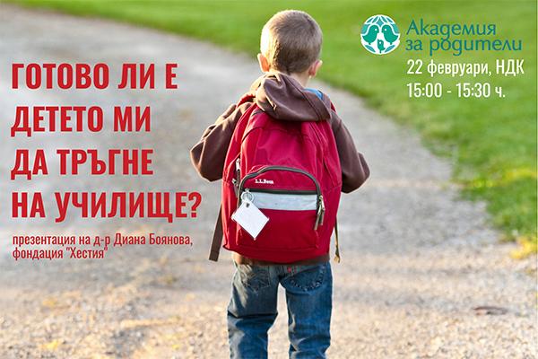 Кога детето е готово да тръгне на училище?