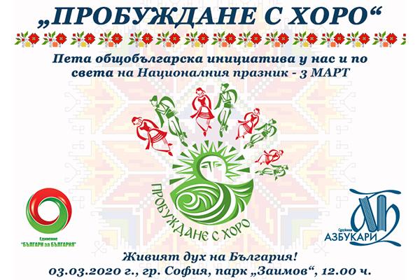 За пети път българско хоро събира сънародници у нас и по света