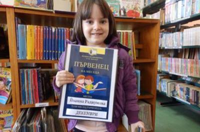 Четиригодишно момиченце от Монтана е прочело най-много книжки през м. декември 2019 г.