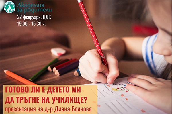 Как да сме сигурни, че детето ни е готово за училище (интервю)
