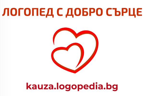 """""""Логопед с добро сърце"""" – безплатни консултации в цялата страна"""