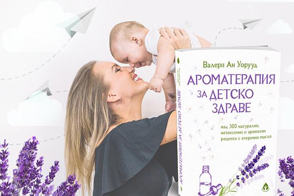 Ароматерапия за детско здраве, два подаръка и една безценна рецепта