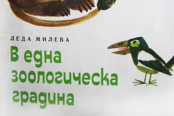 В една зоологическа градина, (стихче от Леда Милева)