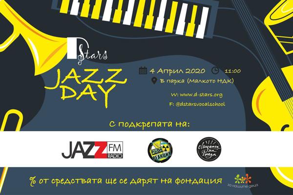 Джаз изпълнители излизат заедно с талантливи деца на благотворителен джаз фестивал