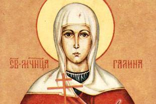 На 10 март почитаме Света мъченица Галина. Имен ден празнуват Галин, Галина, Галена, Галя