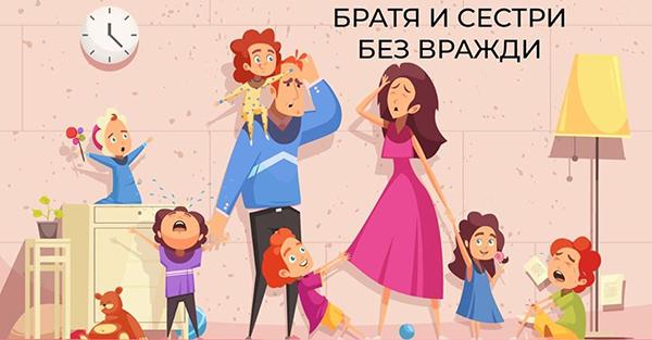 bratya-i-sestri600_313