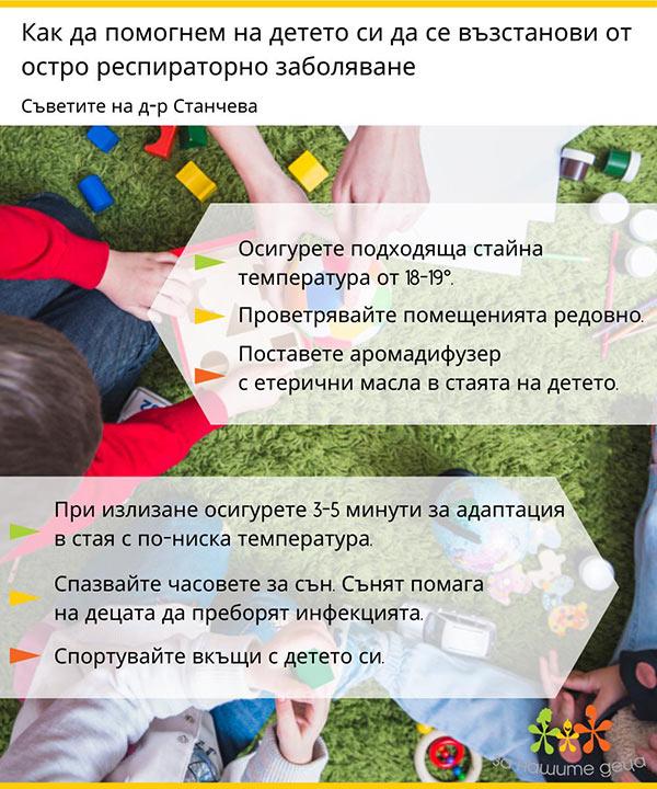 stancheva600_720