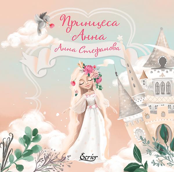 Принцеса Анна