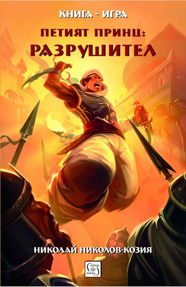 Петият принц: Разрушител (книга-игра)