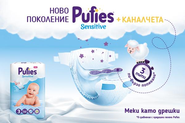 Новите Pufies с каналчета: Могат ли по-тънките пелени да попиват по-добре?