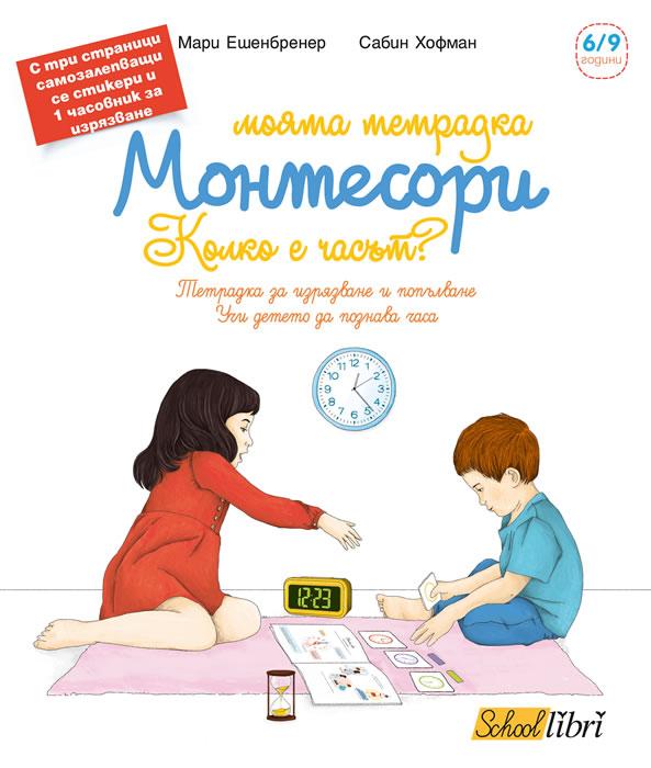 """Моята тетрадка Монтесори """"Колко е часът"""""""