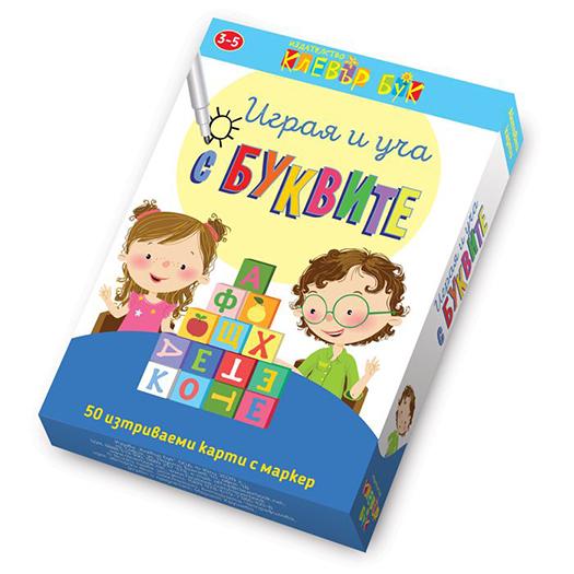 """Активни карти """"Играя и уча с буквите"""""""
