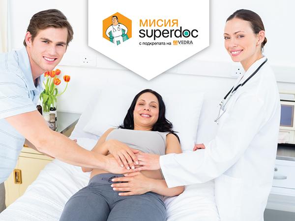 Подкрепете своя АГ специалист в инициативата Мисия Супердок