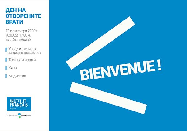 Ден на отворените врати във Френски институт в България – 12 септември 2020 г.