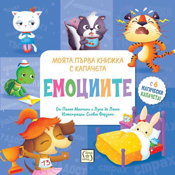 Нови книги за децата от издателство Изток-Запад