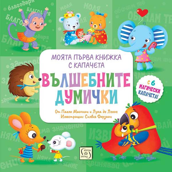 moyata-purva-vulshebnite-dumichki_600