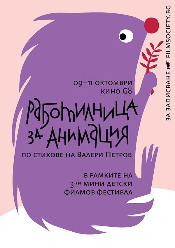 3-ти Мини детски филмов фестивал в София