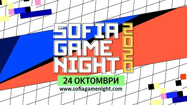 Къде да се забавляваме с децата си на Sofia Game Night на 24 октомври