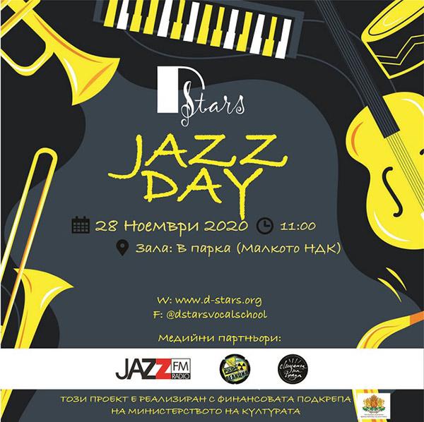 """Еднодневният фест """"Един джаз ден"""" за деца и възрастни с вход свободен и нова дата!"""