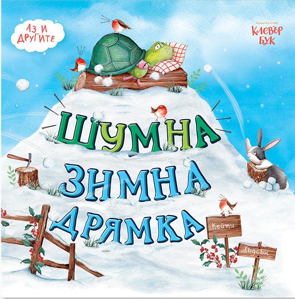 Три нови книги за деца през ноември