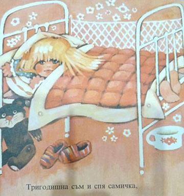 Тригодишна съм и спя самичка (стихотворение)