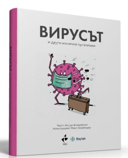 Вирусът и други мънички организми (книга 6+ год.)