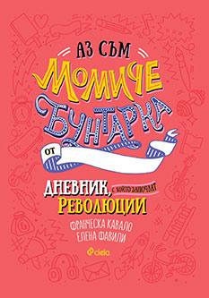 az-sum-momiche-buntarka-ciela233_333