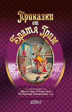 Нови книги за деца през януари