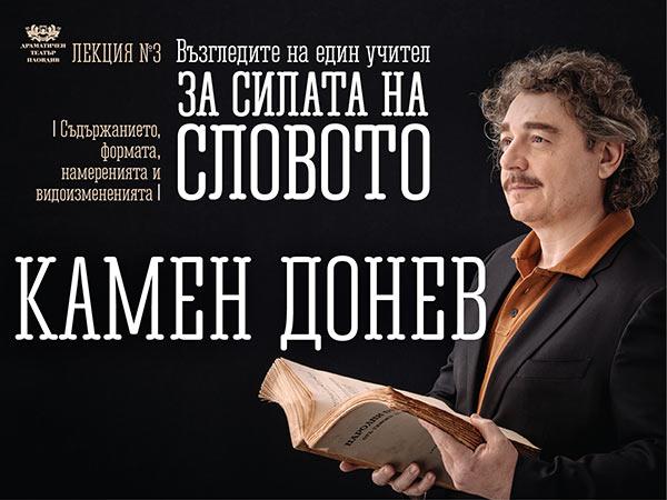 Kamen_Donev_600_450