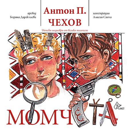 momcheta_chehov_450